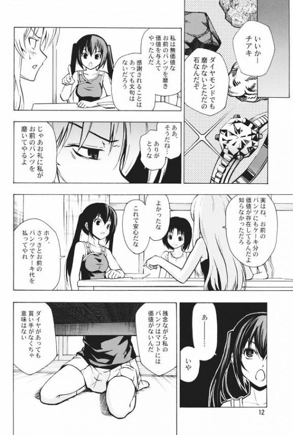 【みなみけ エロ漫画・エロ同人誌】ロリJSの内田と千秋と吉野ががパンツの見せあいしてるよぉぉww 0010