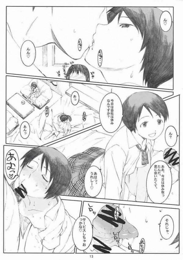 【よつばと!】綾瀬風香が友人に誘われ乱交セックスwwww【エロ漫画・エロ同人誌】11