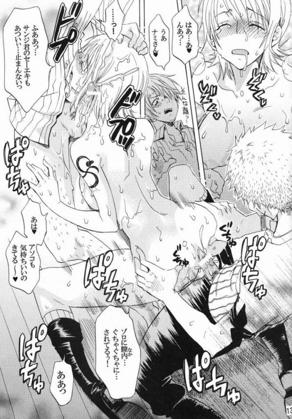 【ワンピース】催眠かけられたサンジとゾロがナミに迫って3P【エロ漫画・エロ同人誌11