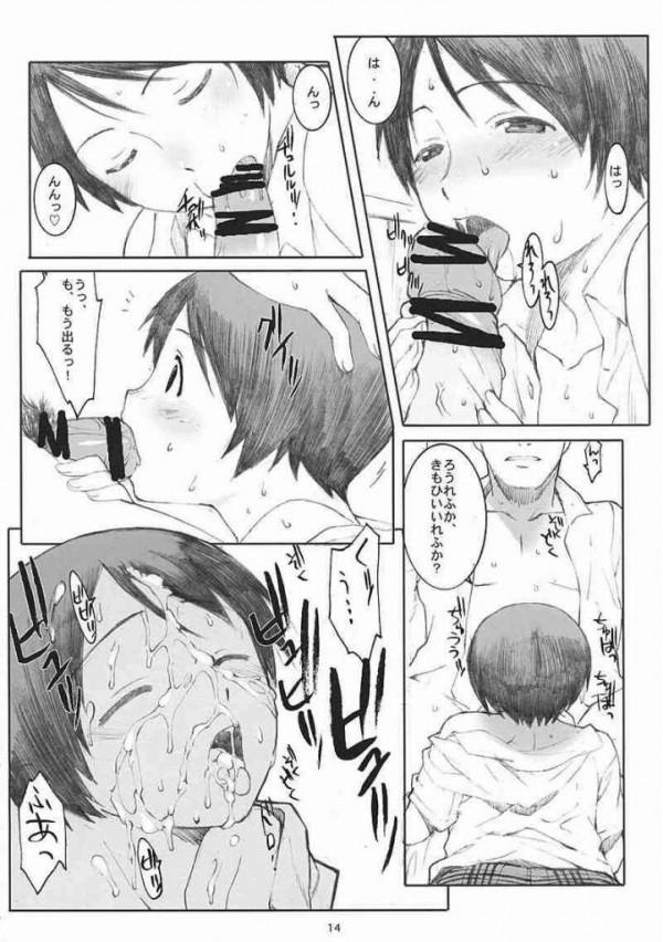 【よつばと!】綾瀬風香が友人に誘われ乱交セックスwwww【エロ漫画・エロ同人誌】12