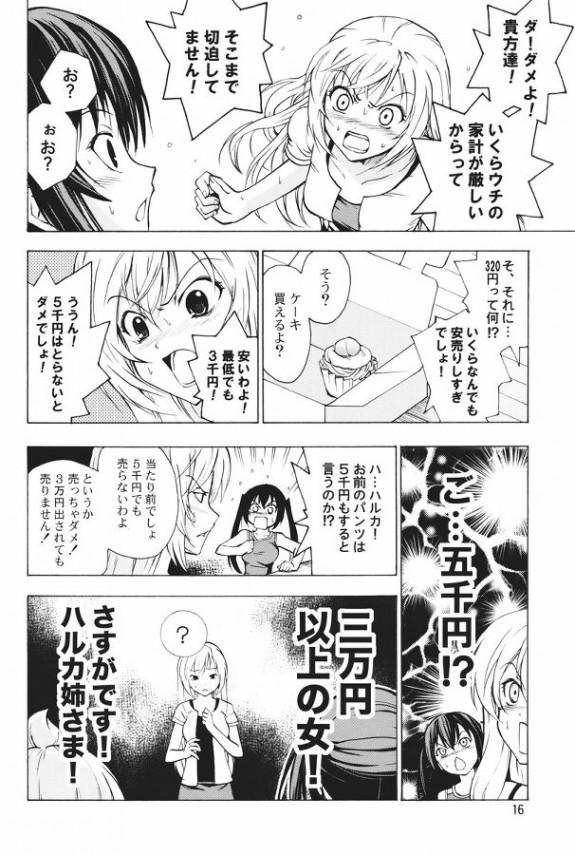 【みなみけ エロ漫画・エロ同人誌】ロリJSの内田と千秋と吉野ががパンツの見せあいしてるよぉぉww 0014