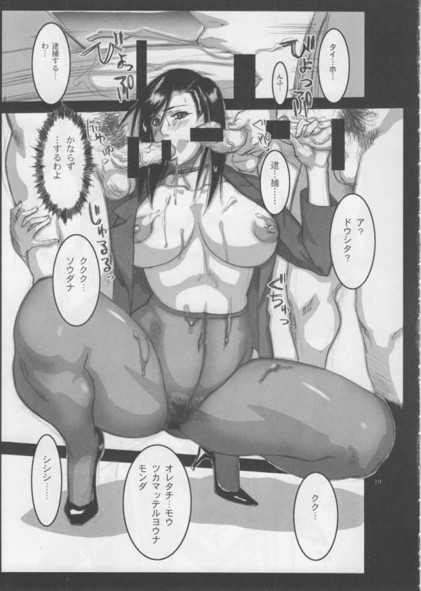 【シティーハンター】野上冴子が人質とられてエロ責めw【エロ漫画・エロ同人誌】15
