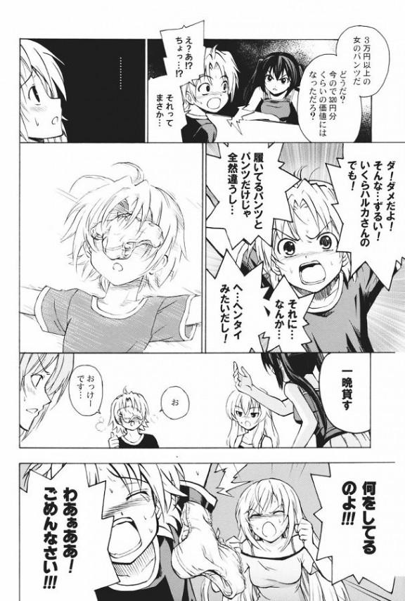 【みなみけ エロ漫画・エロ同人誌】ロリJSの内田と千秋と吉野ががパンツの見せあいしてるよぉぉww 0016