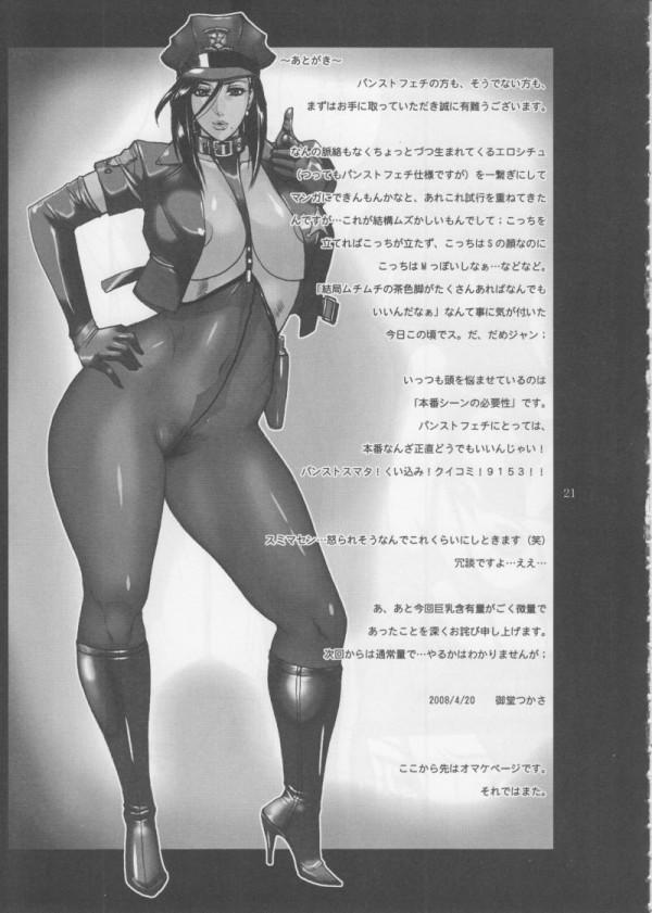 【シティーハンター】野上冴子が人質とられてエロ責めw【エロ漫画・エロ同人誌】17