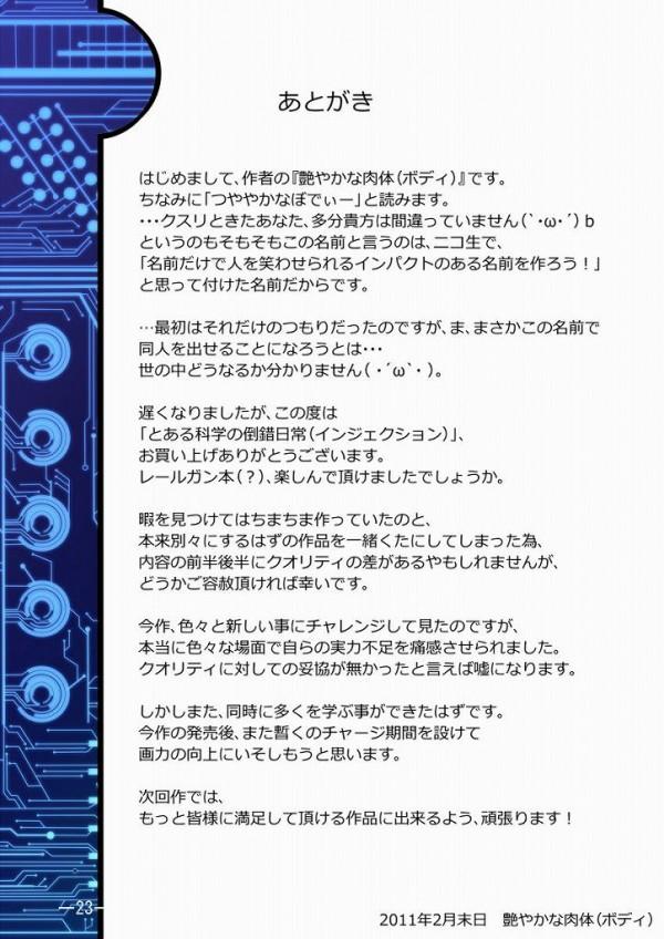【レールガン】黒子が御坂に鬼畜な2穴フィストファックww【エロ漫画・エロ同人誌】19