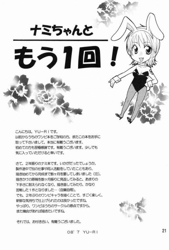 【ワンピース】催眠かけられたサンジとゾロがナミに迫って3P【エロ漫画・エロ同人誌19