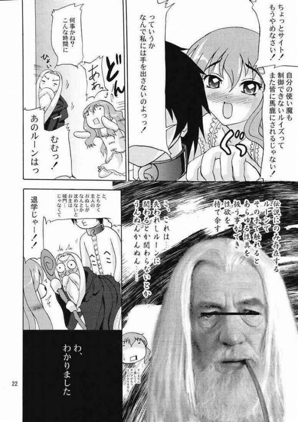 【ゼロの使い魔】平賀才人がルーンの力でルイズと初エッチw【エロ漫画・エロ同人誌】19