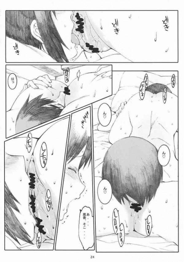 【よつばと!】綾瀬風香が友人に誘われ乱交セックスwwww【エロ漫画・エロ同人誌】22