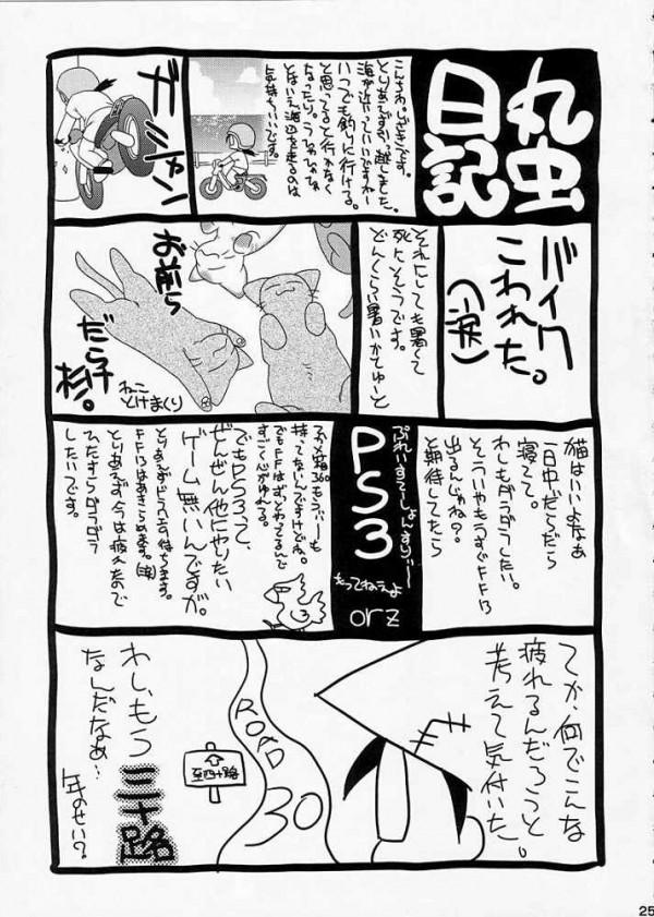 【ToLOVEる】梨斗とヤミが体操着で連続中出しSEXw【エロ漫画・エロ同人誌】23
