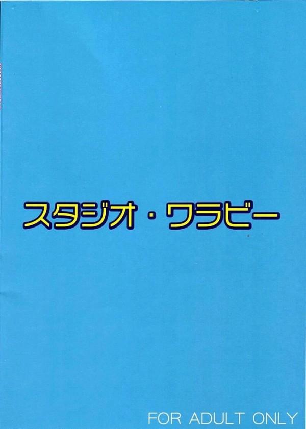 【ToLOVEる】梨斗とヤミが体操着で連続中出しSEXw【エロ漫画・エロ同人誌】25