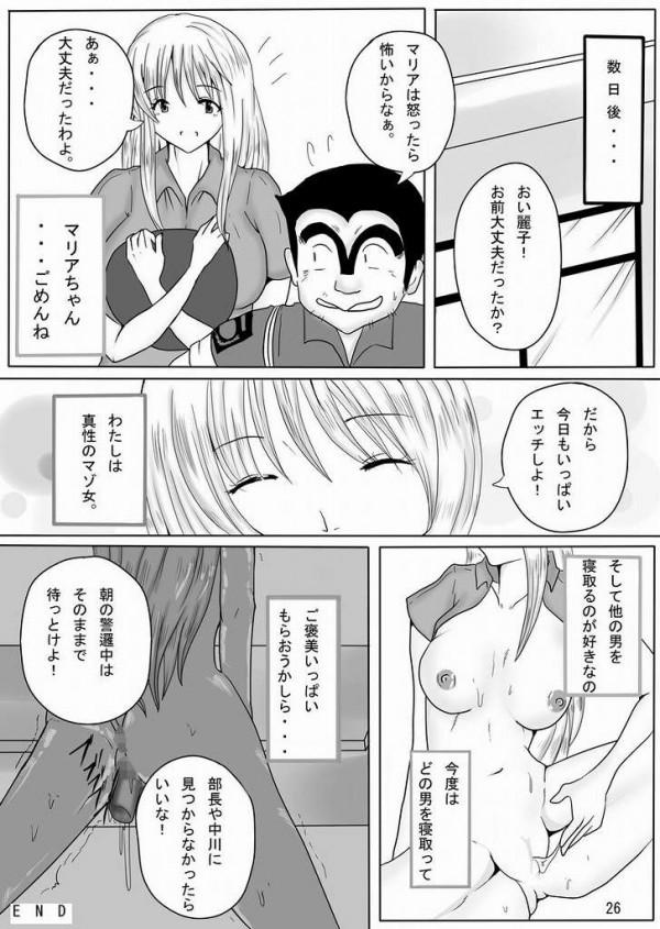 【こち亀】キレた麻里愛が麗子を鬼畜スカトロ拷問レイプww【エロ漫画・エロ同人誌】25