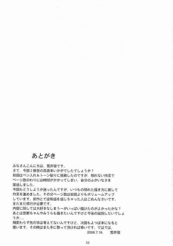 【よつばと!】綾瀬風香が友人に誘われ乱交セックスwwww【エロ漫画・エロ同人誌】31
