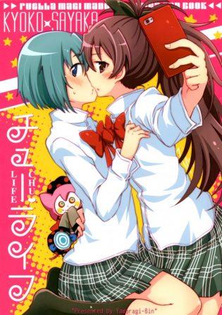 【魔法少女まどか☆マギカ】ほむらの世界設定で恋人の関係になった佐倉杏子と美樹さやかがラブラブなレズ作品だよwwwべべに見られつつキスしまくってるうちにだんだん本当の恋人みたいになっちゃてるおwww【エロ漫画・エロ同人誌】