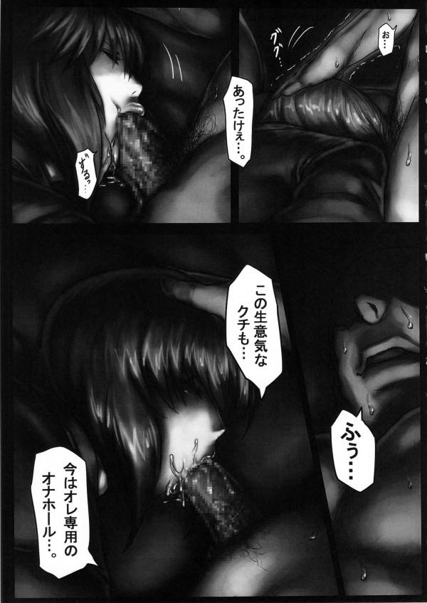 【攻殻機動隊】ムチムチ巨乳の草薙素子を睡眠姦口内レイプw【エロ漫画・エロ同人誌】mesugorira_015
