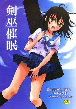 【ストブラ エロ同人】制服JCの姫柊雪菜が催眠にかけられ学校でレイプされちゃってるよwww【無料 エロ漫画】
