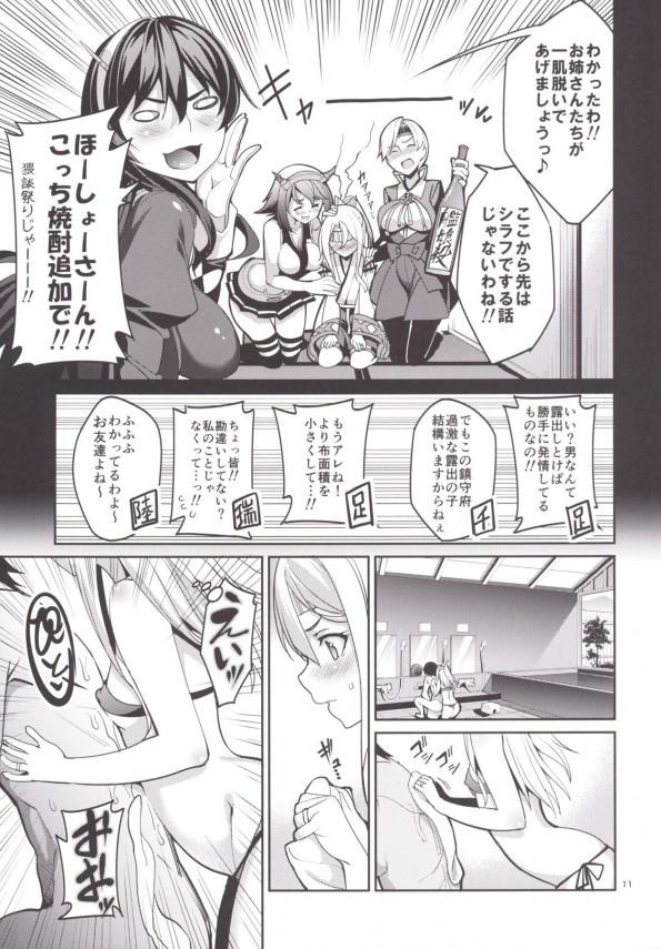 【艦これ エロ漫画・エロ同人誌】恥ずかしがり屋の瑞鳳が献身的な奉仕プレイで提督を快楽の絶頂へ導くwwwwwwww pn012