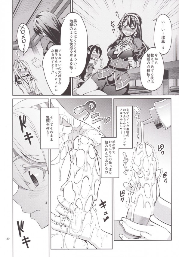 【艦これ エロ漫画・エロ同人誌】恥ずかしがり屋の瑞鳳が献身的な奉仕プレイで提督を快楽の絶頂へ導くwwwwwwww pn021