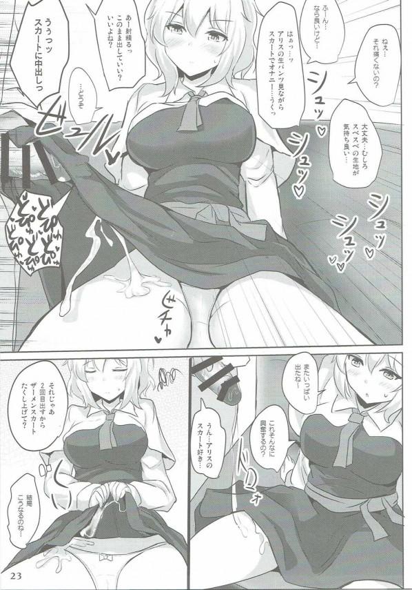 【東方 エロ漫画・エロ同人誌】巨乳のアリスの綺麗な身体を手コキやパイズリでザーメンまみれにしていくよ~wwwwwwwww pn022