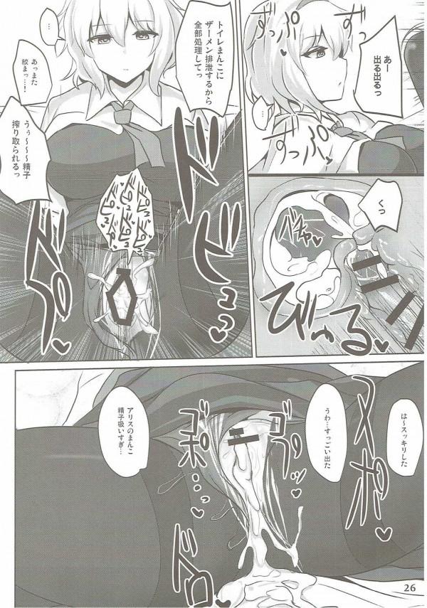 【東方 エロ漫画・エロ同人誌】巨乳のアリスの綺麗な身体を手コキやパイズリでザーメンまみれにしていくよ~wwwwwwwww pn025