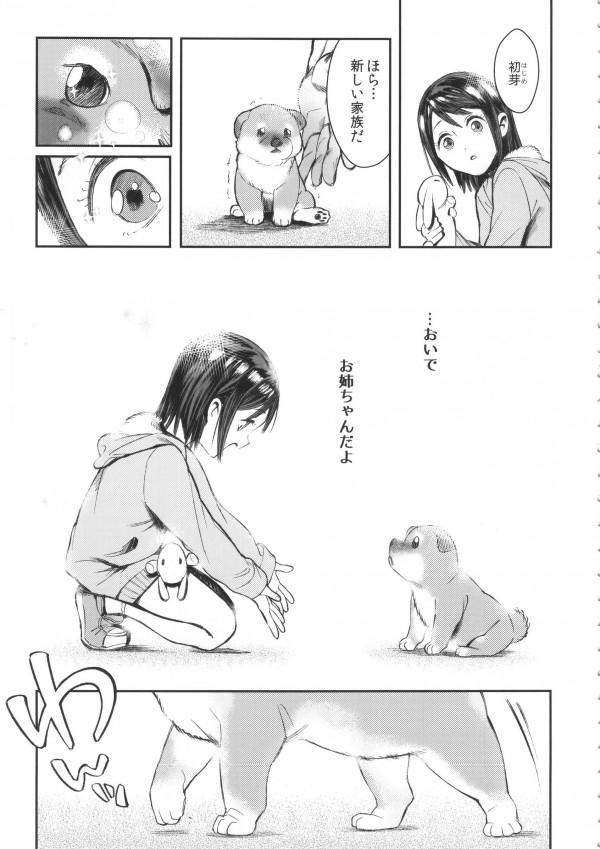 【エロ漫画・エロ同人】犬の散歩中に犬とエッチしてるのを見ちゃったちっぱい娘が思い出してオナニーしてるw自分もしてみたくなって寝てる犬のちんこ咥えてセックスしちゃってるしwww str002