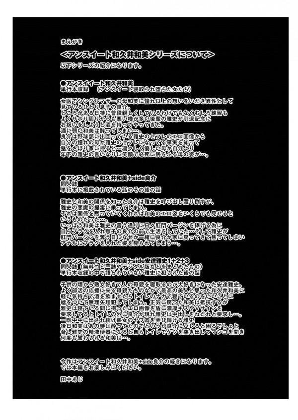 【エロ漫画・エロ同人】淫乱巨乳母が息子の前で王様ゲームしてエッチな事してるンゴw乱交セックスで穴中ザーメンだらけwww str004