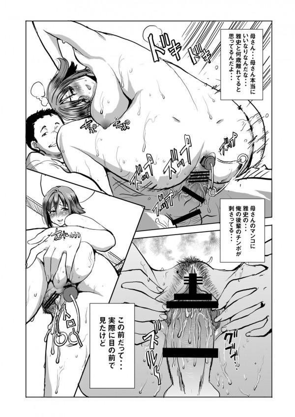 【エロ漫画・エロ同人】巨乳母が息子の後輩にアナル調教されちゃってるw二人のアナルセックス見ながらオナニーしちゃってる息子www str005