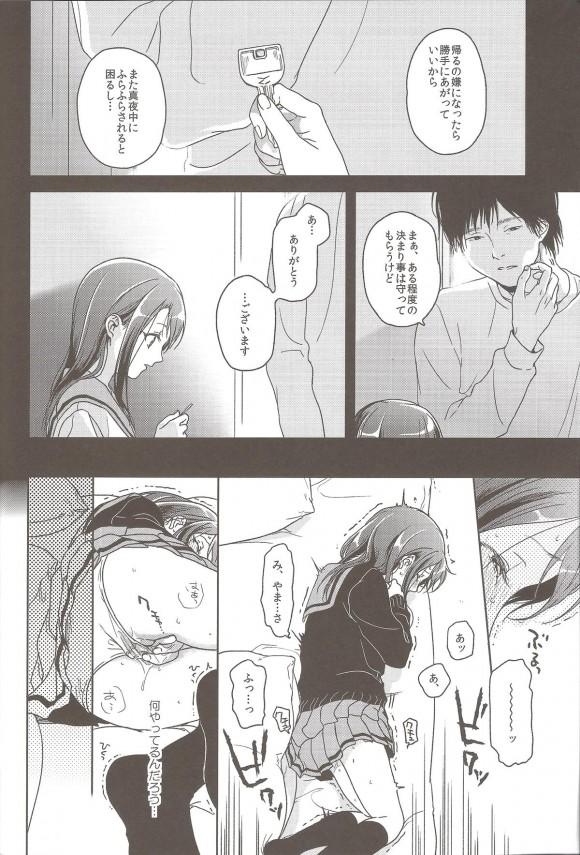 【エロ漫画・エロ同人】心に傷がある貧乳女子校生と優しいエッチしてるw段々慣れてきて色んなセックスしてみたwww str006