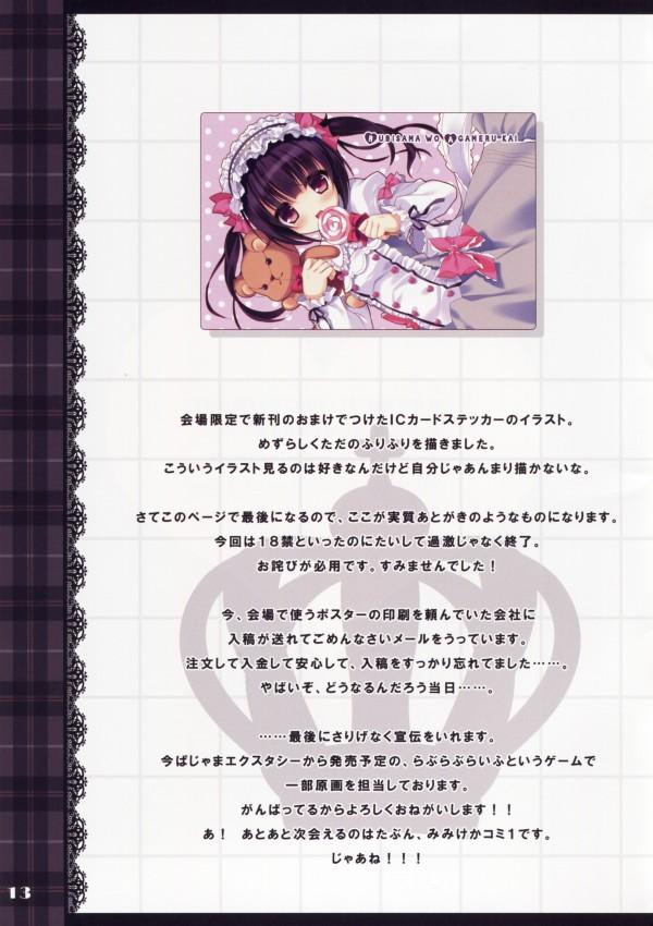 【エロ漫画・エロ同人】未成熟メイドなどのエッチなフルカラーイラストをどぞ str008