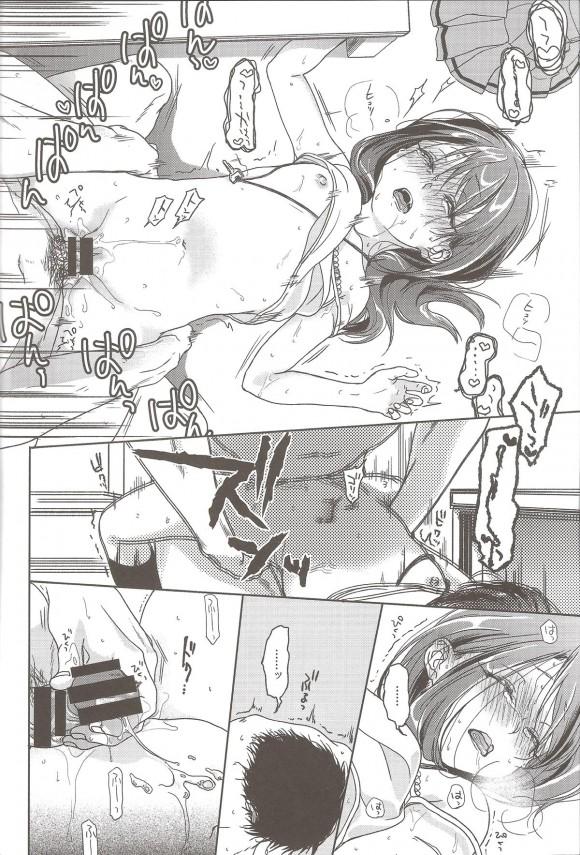 【エロ漫画・エロ同人】心に傷がある貧乳女子校生と優しいエッチしてるw段々慣れてきて色んなセックスしてみたwww str016