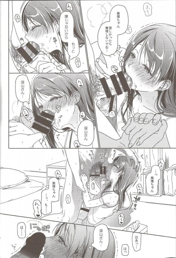 【エロ漫画・エロ同人】心に傷がある貧乳女子校生と優しいエッチしてるw段々慣れてきて色んなセックスしてみたwww str018