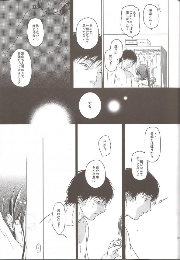 【エロ漫画・エロ同人】心に傷がある貧乳女子校生と優しいエッチしてるw段々慣れてきて色んなセックスしてみたwww str019