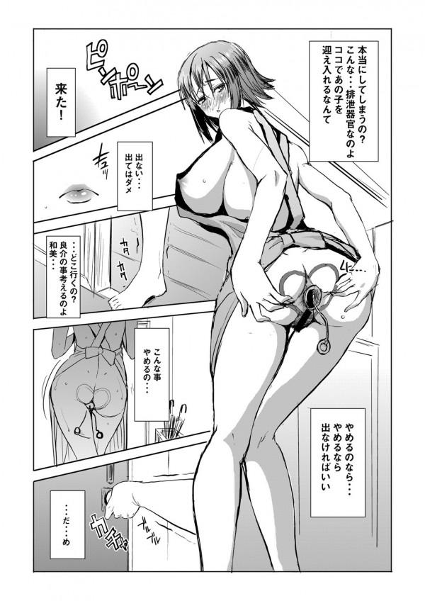 【エロ漫画・エロ同人】巨乳母が息子の後輩にアナル調教されちゃってるw二人のアナルセックス見ながらオナニーしちゃってる息子www str024
