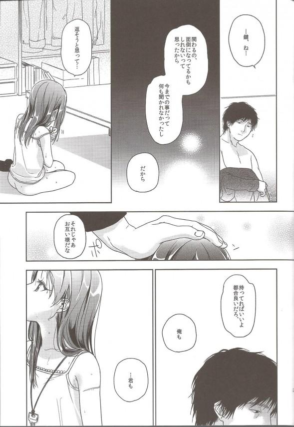 【エロ漫画・エロ同人】心に傷がある貧乳女子校生と優しいエッチしてるw段々慣れてきて色んなセックスしてみたwww str027