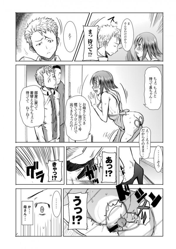 【エロ漫画・エロ同人】巨乳母が息子の後輩にアナル調教されちゃってるw二人のアナルセックス見ながらオナニーしちゃってる息子www str028