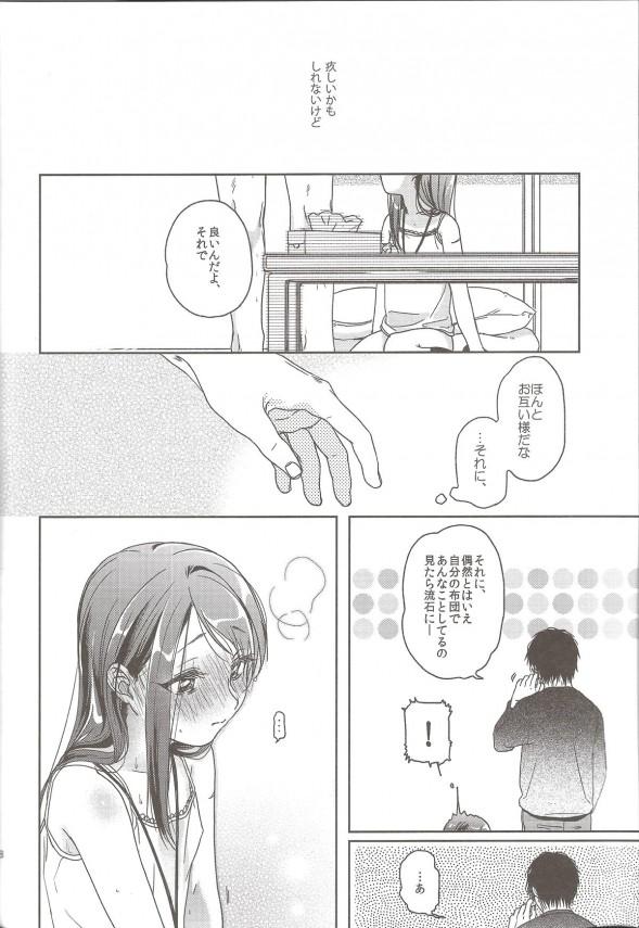【エロ漫画・エロ同人】心に傷がある貧乳女子校生と優しいエッチしてるw段々慣れてきて色んなセックスしてみたwww str028
