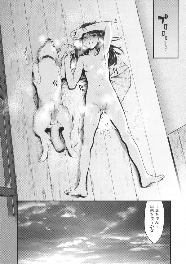 【エロ漫画・エロ同人】犬の散歩中に犬とエッチしてるのを見ちゃったちっぱい娘が思い出してオナニーしてるw自分もしてみたくなって寝てる犬のちんこ咥えてセックスしちゃってるしwww str030