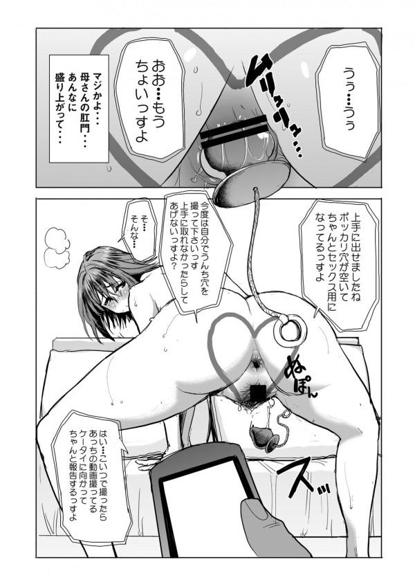 【エロ漫画・エロ同人】巨乳母が息子の後輩にアナル調教されちゃってるw二人のアナルセックス見ながらオナニーしちゃってる息子www str036