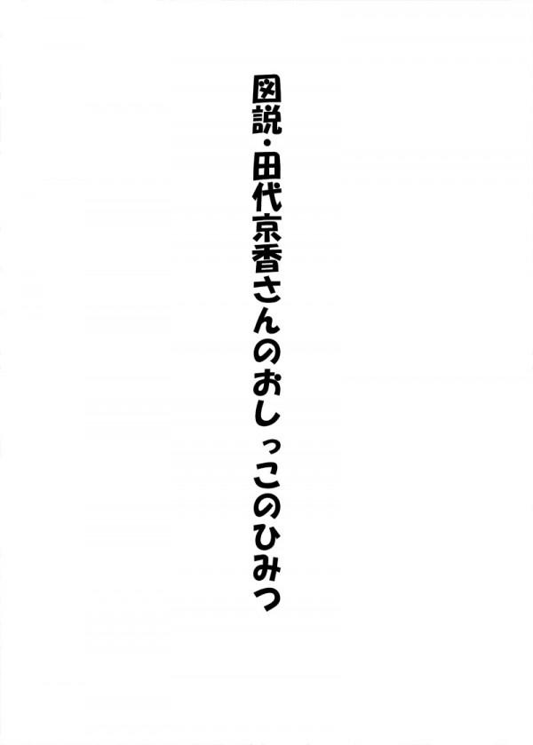 【エロ同人誌】水泳部の巨乳娘がひたすらお漏らししちゃう本!【無料 エロ漫画】037
