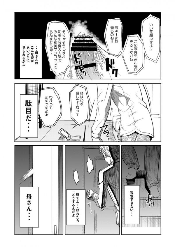 【エロ漫画・エロ同人】巨乳母が息子の後輩にアナル調教されちゃってるw二人のアナルセックス見ながらオナニーしちゃってる息子www str038