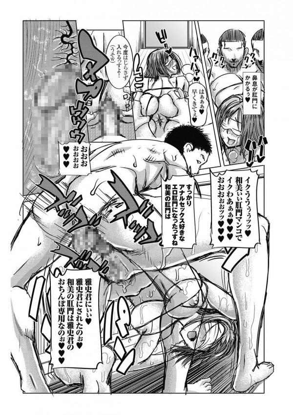 【エロ漫画・エロ同人】淫乱巨乳母が息子の前で王様ゲームしてエッチな事してるンゴw乱交セックスで穴中ザーメンだらけwww str041