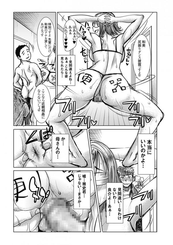 【エロ漫画・エロ同人】淫乱巨乳母が息子の前で王様ゲームしてエッチな事してるンゴw乱交セックスで穴中ザーメンだらけwww str043