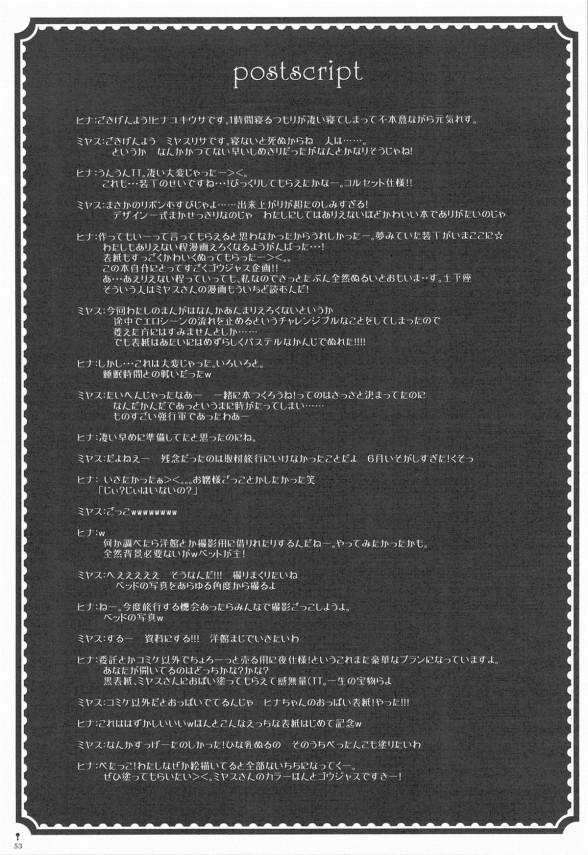 【エロ同人誌】巨乳お嬢様がお嫁に行く最後の夜に好きだった庭師の男とエッチしてる!【無料 エロ漫画】055
