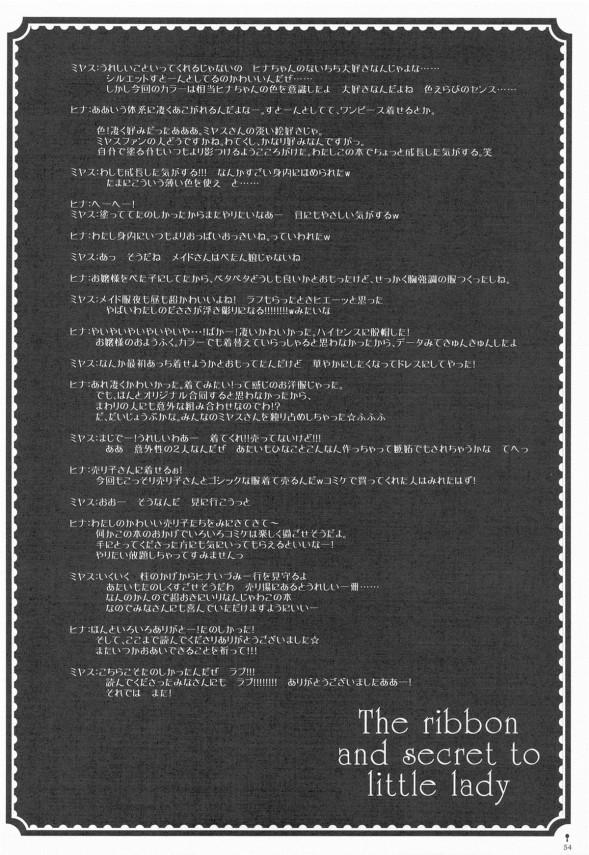【エロ同人誌】巨乳お嬢様がお嫁に行く最後の夜に好きだった庭師の男とエッチしてる!【無料 エロ漫画】056