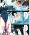 【エロ漫画】誰もいないプールでオナニーしてたら美人お姉さんの監視員に痴女られ水中SEX!【羽津樹 エロ同人】