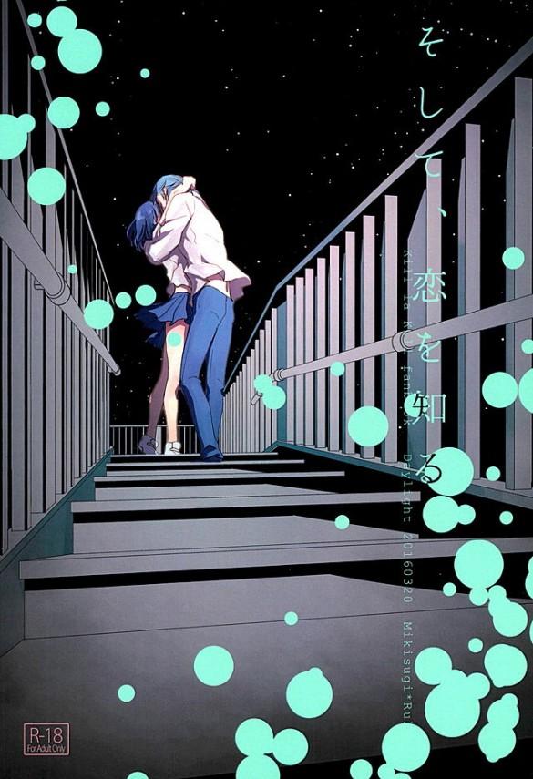 【キルラキル エロ漫画・エロ同人誌】流子が愛九郎とラブラブでセックスしまくりなんだがwww 001