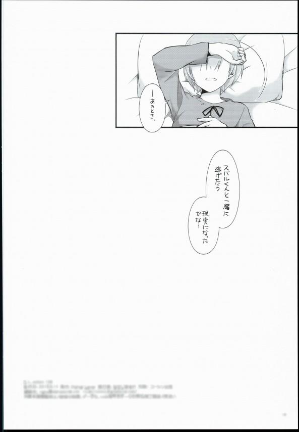 【リゼロ】ロリ巨乳のレムがナツキ・スバルに楽しい事しようって言ってエッチ始めちゃったwラブラブ中出しセックスして幸せ感じてるけど・・・【エロ漫画・エロ同人誌】 0017