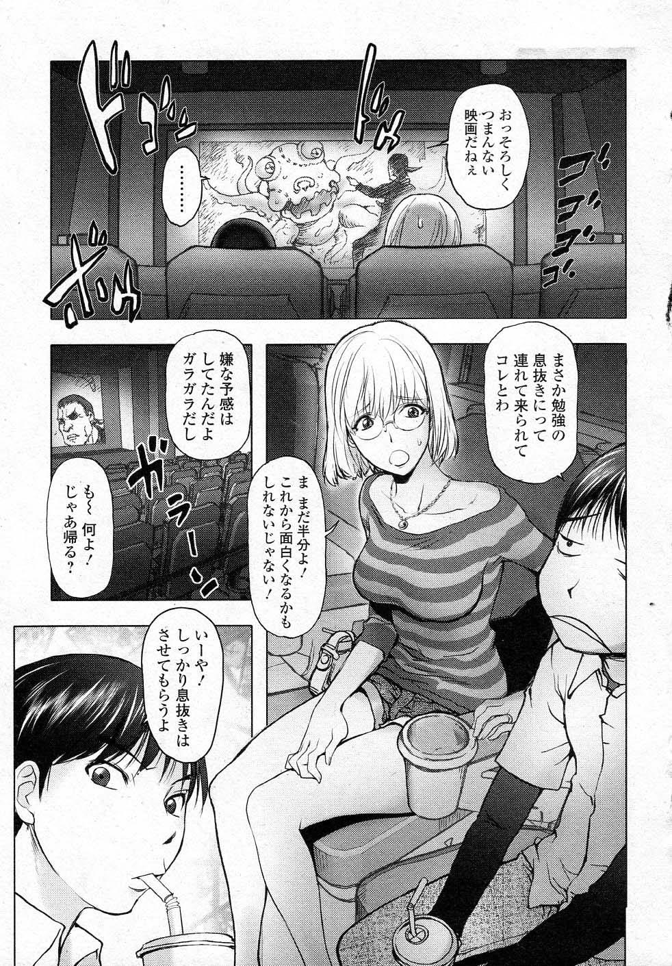 【成年コミック】 ギャルゲふぉるだ! [RAVEN]