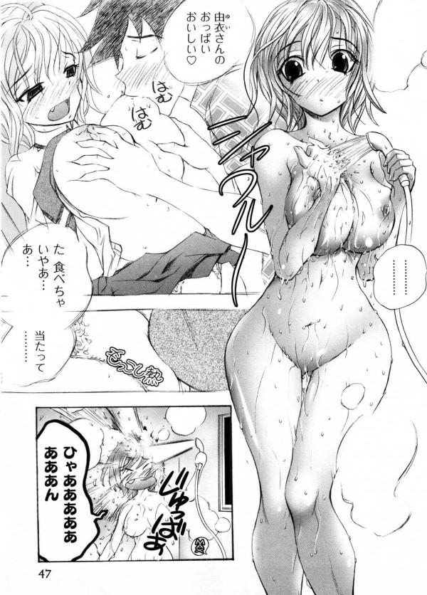 【エロ漫画】ドジっ子メイドとエッチな関係になった男!幼馴染の巨乳美女やメイドちゃんもそれぞれの思いに更けオナニーしちゃってます【ゆうきつむぎ エロ同人】