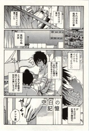 【エロ漫画】バイク事故で入院中に眼鏡っ子巨乳の彼女とエッチしまくり!【kita=ざる エロ同人】
