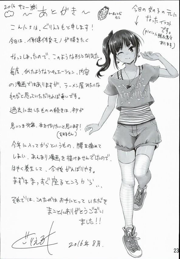 【エロ同人誌】貧乳女子校生が保健体育のモデルになっちゃって男子生徒の前で裸になって…【無料 エロ漫画】024